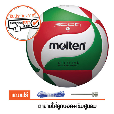 MOLTEN วอลเล่ย์บอล V5M3500 เบอร์ 5 สีขาว/แดง/เขียว