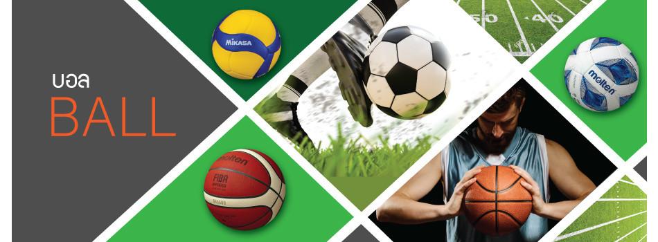 บอลและอุปกรณ์บอล banner