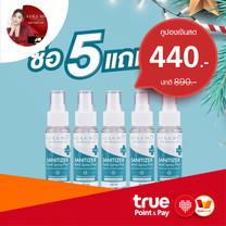 คูปอง ส่วนลดเมื่อซื้อสเปรย์แอลกอฮอล์ 5 ขวด แถมฟรี 5 ขวด ที่ร้าน ออร่ามี ไทยแลนด์ by TrueYou