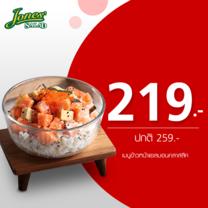 คูปองแลกเมนูข้าวหน้าแซลมอนคลาสสิค ที่ร้าน Jones' Salad by TrueYou