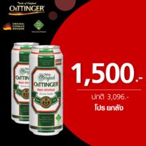 คูปองแลกเครื่องดื่ม Oettinger จำนวน 1 ลัง (มี 24 กระป๋อง) ราคาพิเศษ 1,500 บาท จากราคาปกติ 3,096 บาท Oettinger Thailand by TrueYou (ส่งฟรี)