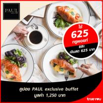 คูปอง PAUL exclusive buffet มูลค่า 1,250 บาท by TrueYou (เงินสด 625 บาท และ TruePoint 625 คะแนน)
