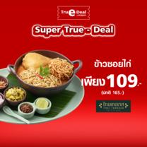 คูปองแลกเมนูข้าวซอยไก่ ที่ร้าน Thai Terrace by TrueYou