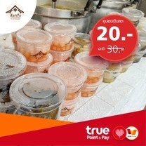 คูปอง เงินสดมูลค่า 30 บาท ที่ร้าน บ้านนันทชัยขนมไทยอบควันเทียน by TrueYou