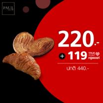 คูปองแลกเมนู Bakery 4 ชิ้น มูลค่า 440 บาท ที่ร้าน PAUL Thailand by TrueYou (เงินสด 220 บาท และ 119 ทรูพอยท์)