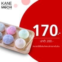 คูปองเงินสดมูลค่า 200 บาท ที่ร้าน KANE MOCHI by TrueYou