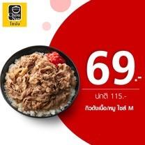 คูปองแลกเมนูกิวด้งเนื้อ/หมู ไซส์ M ที่ร้านChouNan by TrueYou