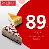 คูปองแลกเมนู Cheese Cake 1 ชิ้น ที่ร้าน Secret Recipe by TrueYou