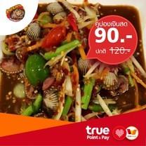 คูปองเมนู ตำหอยแครง ที่ร้าน ยำสามชาย by TrueYou