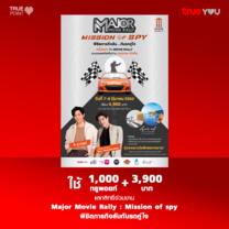 บัตรเข้าร่วมงาน Major Movie Rally:Mission of spy พิชิตภารกิจลับกับรถคู่ใจ มูลค่า 4,900 บาท by TrueYou (เงินสด 3,900 บาท และ 1,000 ทรูพอยท์)