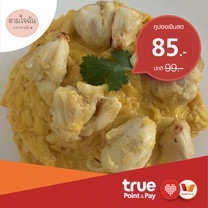 คูปอง ส่วนลดข้าวผัดเนื้อปูก้อน ที่ร้าน ตามใจฉัน อาหารตามสั่ง by TrueYou