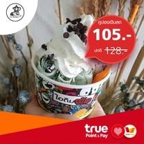 คูปอง เมนูไอติมผัด 2 ถ้วย เพิ่มวิปครีมหรือท็อปปิ้ง ที่ร้าน ไอติมผัด(ยศเส) by TrueYou