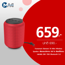 คูปอง Tronsmart Element T6 Mini Wireless Speaker ที่ร้าน Mac Modern by TrueYou