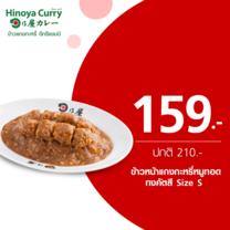 คูปองแลกเมนูข้าวหน้าแกงกะหรี่หมูทงคัสซึ Size S ที่ร้าน Hinoya Curry by TrueYou