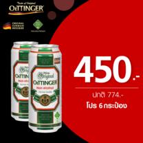 คูปองเครื่องดื่ม Oettinger จำนวน 6 กระป๋อง ราคาพิเศษ 450 บาท จากราคาปกติ 774 บาท จาก Oettinger Thailand by TrueYou (ส่งฟรี)