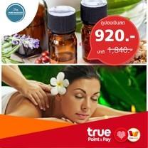 คูปอง ส่วนลดบริการนวด ที่ร้าน The pure massage by TrueYou