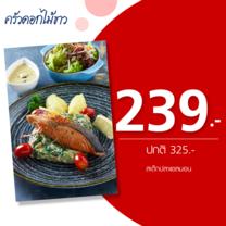 คูปองแลกเมนูสเต็กปลาแซลมอน ที่ร้านครัวดอกไม้ขาว by TrueYou