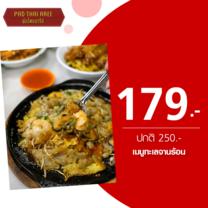 คูปองแลกเมนูทะเลจานร้อน ที่ร้านผัดไทยอารีย์ by TrueYou
