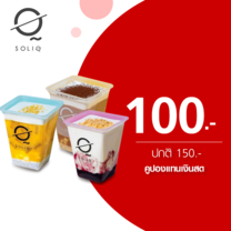คูปองแลก Cash Voucher มูลค่า 150 บาทที่ร้าน SOLIQ by TrueYou