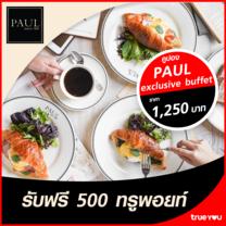 คูปอง PAUL exclusive buffet มูลค่า 1,250 บาท by TrueYou รับฟรี 500 ทรูพอยท์