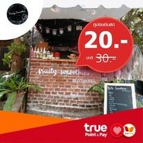 คูปอง แลกซื้อเมนูมะนาว/แตงโม/สับปะรด/ส้ม ในราคา 20 บาท ที่ฟรุ้ตตี้ สมูทตี้ by TrueYou