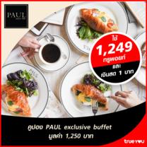 คูปอง PAUL exclusive buffet มูลค่า 1,250 บาท by TrueYou (เงินสด 1 บาท และ TruePoint 1,249 คะแนน)