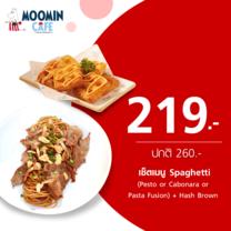 คูปองแลก Set Menu: Spaghetti (Pesto or Cabonara or Pasta Fusion) + Hash Brown ที่ร้าน Moomin Cafe by TrueYou