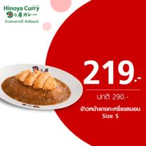 คูปองแลกเมนูข้าวหน้าแกงกะหรี่แซลมอล Size S ที่ร้าน Hinoya Curry by TrueYou