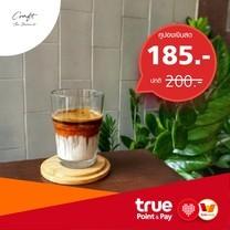คูปอง เงินสดมูลค่า 200 บาท ที่ร้าน Craft The Moment Cafe' by TrueYou