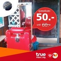คูปอง เงินสดมูลค่า 60 บาท ที่ร้าน เอ บาร์เบอร์ by TrueYou