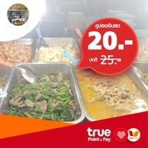 คูปอง ส่วนลดข้าวราดแกง ที่ครัวประยูร by TrueYou