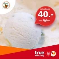 คูปอง เงินสดมูลค่า 50 บาท ที่ร้าน จันทิมาไอศกรีมกะทิสด สาขาลาดพร้าววังหิน4 by TrueYou