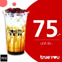 คูปองแลกเครื่องดื่มเมนู Black Sugar Milk ขนาด L ใส่ Golden Pearl และ เมนู Black Sugar Milk Tea ขนาด L ใส่ Golden Pearl ที่ Monster by TrueYou