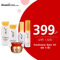 คูปองSulwhasoo Basic kit 5 ชิ้น ที่ร้าน Beauticool by TrueYou