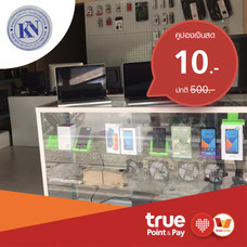 คูปอง ส่วนลดมูลค่า 500 บาท ที่ เคเอ็น เน็ตเวิร์ค แอนด์ เซอร์วิส by TrueYou