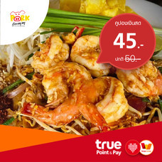 คูปอง เงินสดมูลค่า 50 บาท ที่ร้าน ผัดไท หอยทอด ร้านเรื่องหมูหมู by TrueYou