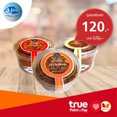 คูปอง แลกซื้อน้ำพริกปลาทูหอมตราแม่ละมัย 5 กระปุก ที่ร้าน ที.เอ็ม.เอเชี่ยน ฟู้ด by TrueYou