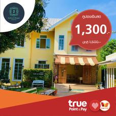 คูปอง เงินสดมูลค่า 1500 บาทเมื่อเข้าพัก ที่ จาแดง เดอ มองก์ ปากช่อง by TrueYou