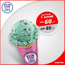 คูปองแลกไอศกรีม Fun Scoop 1 สกู๊ป ที่ Baskin Robbins by TrueYou