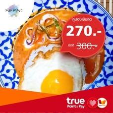 คูปอง เงินสดมูลค่า 300 บาท ที่ร้าน ลองกินดู by TrueYou