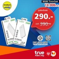 คูปอง ส่วนลด PowerBank 10,000mAh ที่ร้าน สยามโมบาย by TrueYou