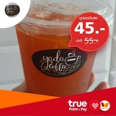 คูปอง ส่วนลดเมนูชาใต้หวัน เกรดพรีเมี่ยมน้ำผึ้งมะนาว ที่ร้าน ญาดา คอฟฟี่ by TrueYou