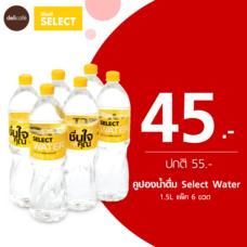 คูปองแลกเมนูน้ำดื่ม Select Water ขนาด 1.5L แพ็ก 6 ขวด ที่ร้าน Shell Select by TrueYou