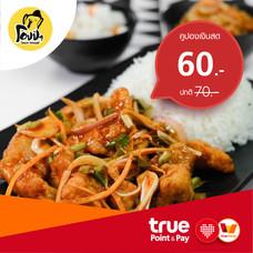 คูปอง ส่วนลดเมนูข้าวยำไก่,ปลาซอสพริกเกาหลีแซ่บ ที่ร้าน ลองกินดู by TrueYou