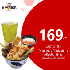 คูปองแลกเซ็ตโจ เทนด้ง + ไข่ออนเซ็น + เครื่องดื่ม 16 oz. (เลือกได้จากชาเขียวร้อน/เย็น) ที่ร้าน Tenya by TrueYou