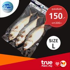คูปอง แลกซื้อปลาทูหอม ขนาด L ที่ร้าน ที.เอ็ม.เอเชี่ยน ฟู้ด by TrueYou