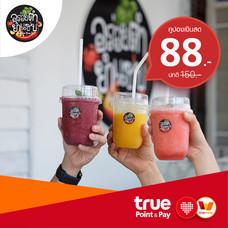 คูปอง แลกซื้อน้ำผลไม้ปั่น 3 แก้ว ที่ร้านอร่อยตำ ยำแซ่บ by TrueYou