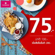 คูปองแทนเงินสด Food Panda 100 บาท (เมื่อสั่งซื้อขั้นต่ำ 200 บาท) by TrueYou