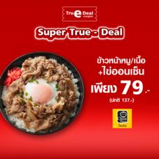 คูปองแลกเมนูข้าวหน้าหมูหรือเนื้อ+ไข่ออนเซ็น ที่ร้าน โชนัน by TrueYou