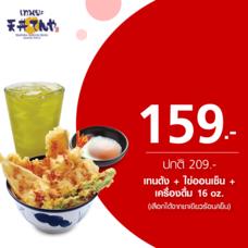คูปองแลกเซ็ตเทนด้ง + ไข่ออนเซ็น + เครื่องดื่ม 16 oz. (เลือกได้จากชาเขียวร้อน/เย็น) ที่ร้าน Tenya by TrueYou